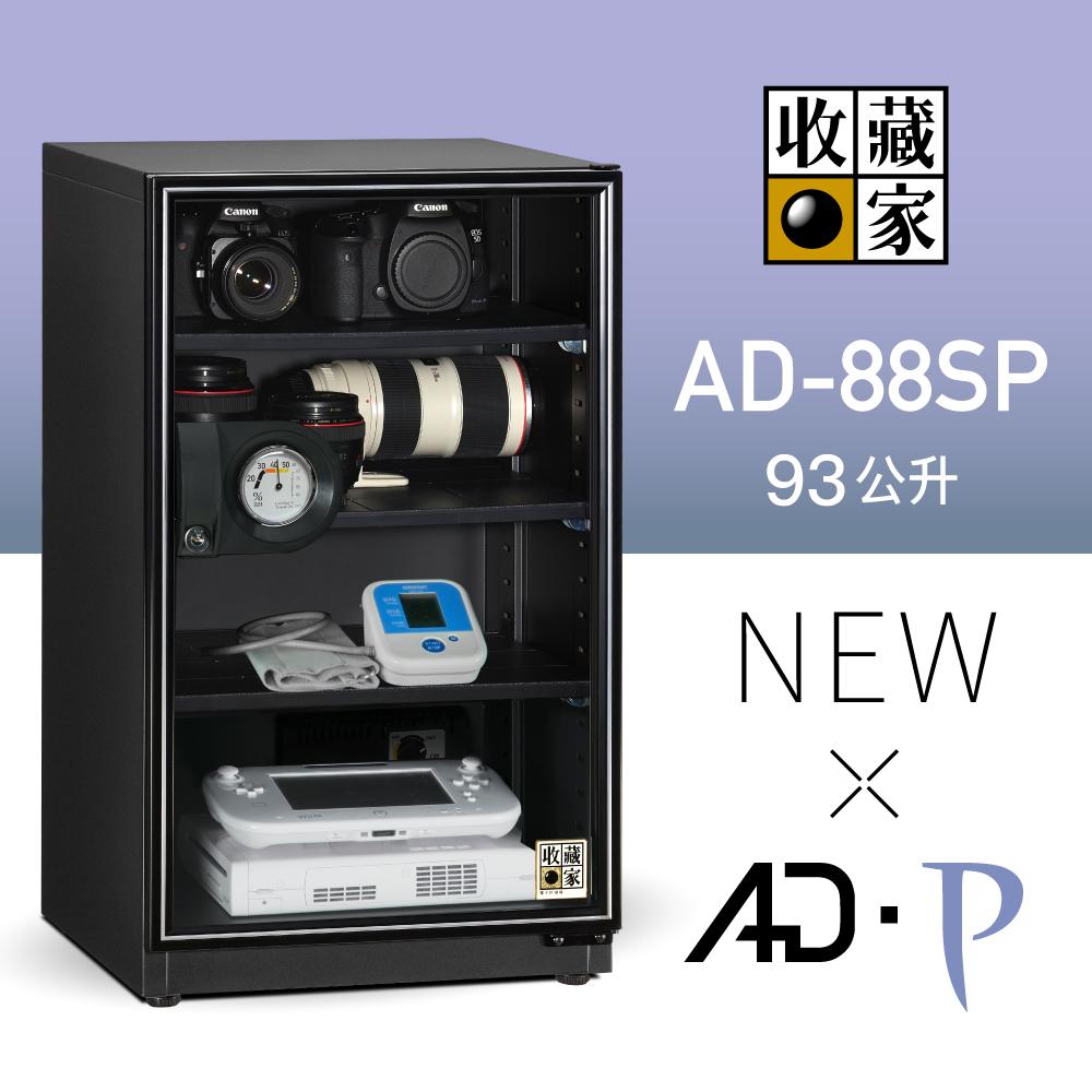 收藏家93公升暢銷經典型電子防潮箱 AD-88SP