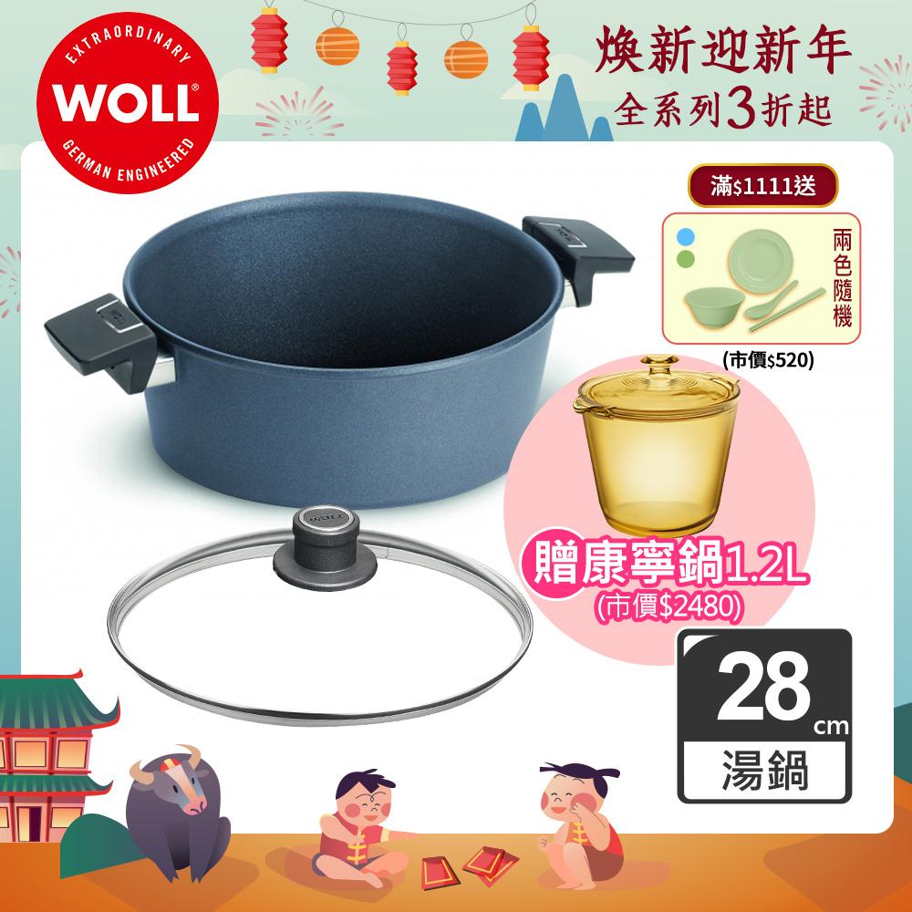 德國WOLL Diamond Lite Induction 新鑽石系列28cm湯鍋(含蓋)