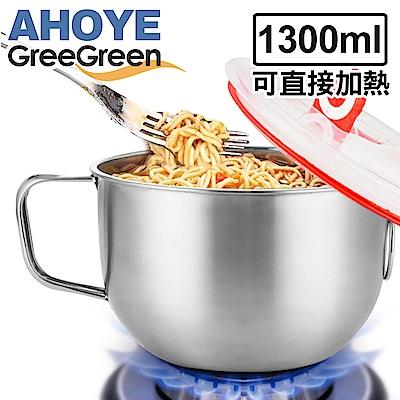[時時樂限定]GREEGREEN 304不鏽鋼泡麵碗 附保鮮蓋 1300ml