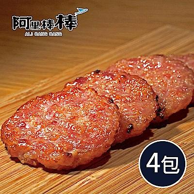 阿里棒棒 啵啵肉乾150g±10g/包(共4包)