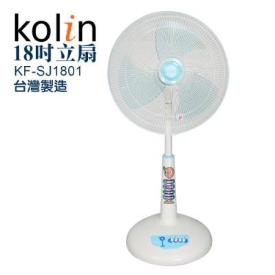 歌林kolin-18吋勁涼立扇KF-SJ1801-台灣製