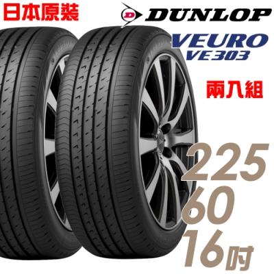 【DUNLOP 登祿普】VE303 舒適寧靜輪胎_二入組_225/60/16(VE303)