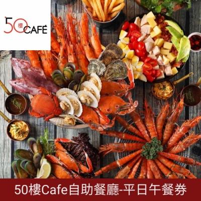 【MEGA 50】板橋遠東 50樓Cafe自助餐廳 平日午餐券6張