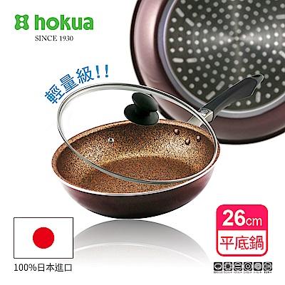 【日本北陸hokua】超耐磨輕量花崗岩不沾平底鍋26cm(贈防溢鍋蓋)