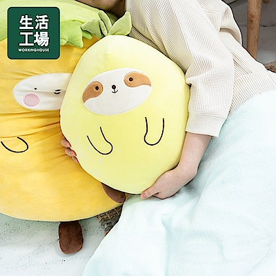 【SALE優惠大解封↓3折起-生活工場】動物果友會-檬檬懶抱枕