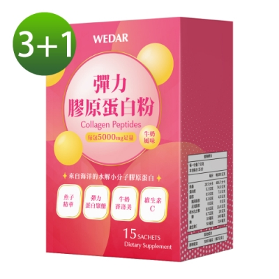 WEDAR 彈力膠原蛋白粉3+1盒組 (牛奶風味 15包/盒)