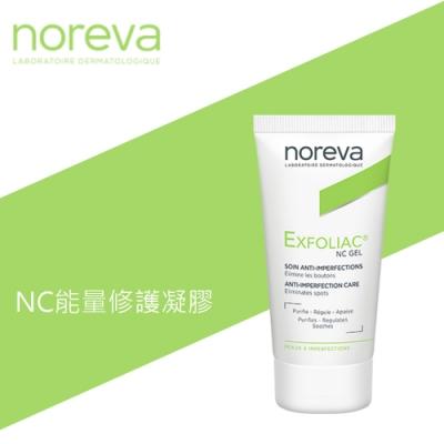 法國 Noreva 歐德瑪-法黎雅 NC能量修護凝膠 30ml Exfoliac