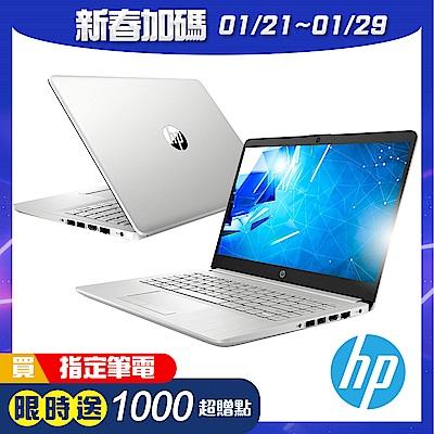 HP 超品 14s-cf0073TU筆電(i3-8145U/4G/256G)