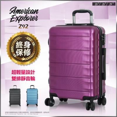 終身保修 美國探險家 20吋+25吋 小箱+中箱 行李箱 飛機輪 輕量 Z92(巨峰葡萄)