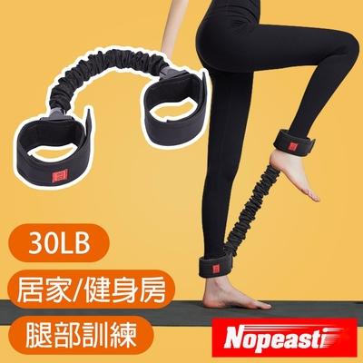 Nopeasti諾比 力量訓練防斷拉力器/一字阻力繩/居家健身彈力繩