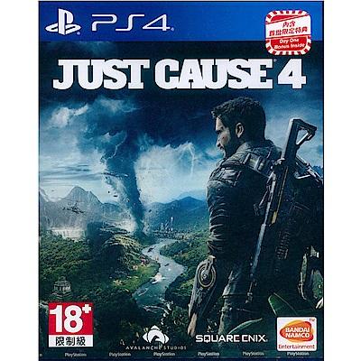 正當防衛 4 Just Cause 4 - PS4 中英文亞版