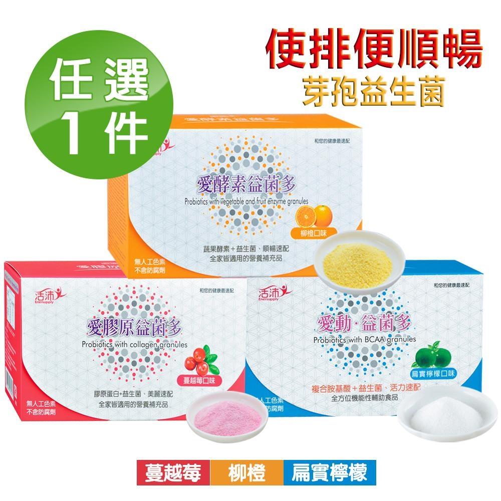 【生達活沛】複方益生菌單盒任選(愛酵素/愛膠原/愛動)