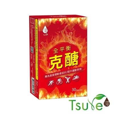 日濢Tsuie 克醣 30顆/盒