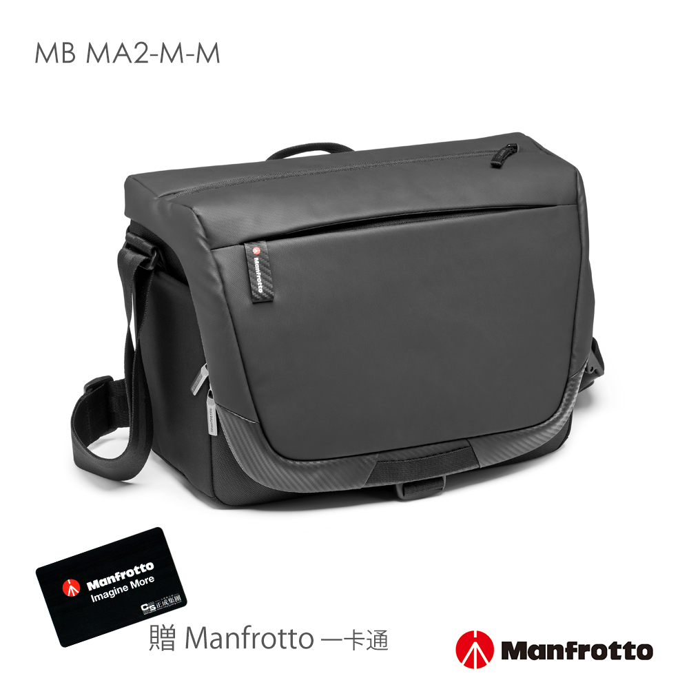 (送一卡通) Manfrotto 郵差包 專業級II Advanced2 Messenger M