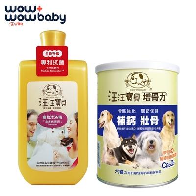 汪汪寶貝 法式香氛寵愛洗毛精-皮膚款500ML+寵物關節保養-增骨力350g(犬貓適用)