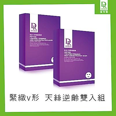 Dr.Hsieh 胜太V型緊緻面膜6片/盒 2入組