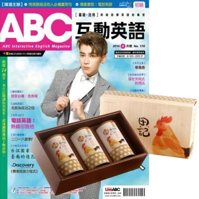 ABC互動英語互動下載版(1年12期)贈 田記純雞肉酥禮盒(200g/3罐入)