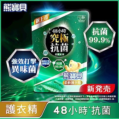 熊寶貝 柔軟護衣精補充包1.75L_茶樹抗菌