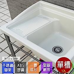 Abis 日式穩固耐用ABS塑鋼洗衣槽(不鏽鋼腳架)-1入