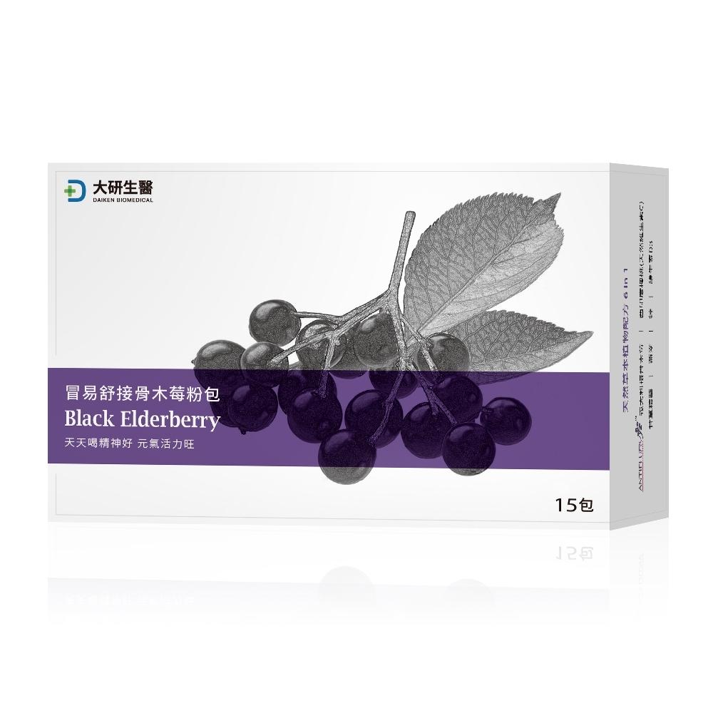 大研生醫 冒易舒接骨木莓粉包(15包)