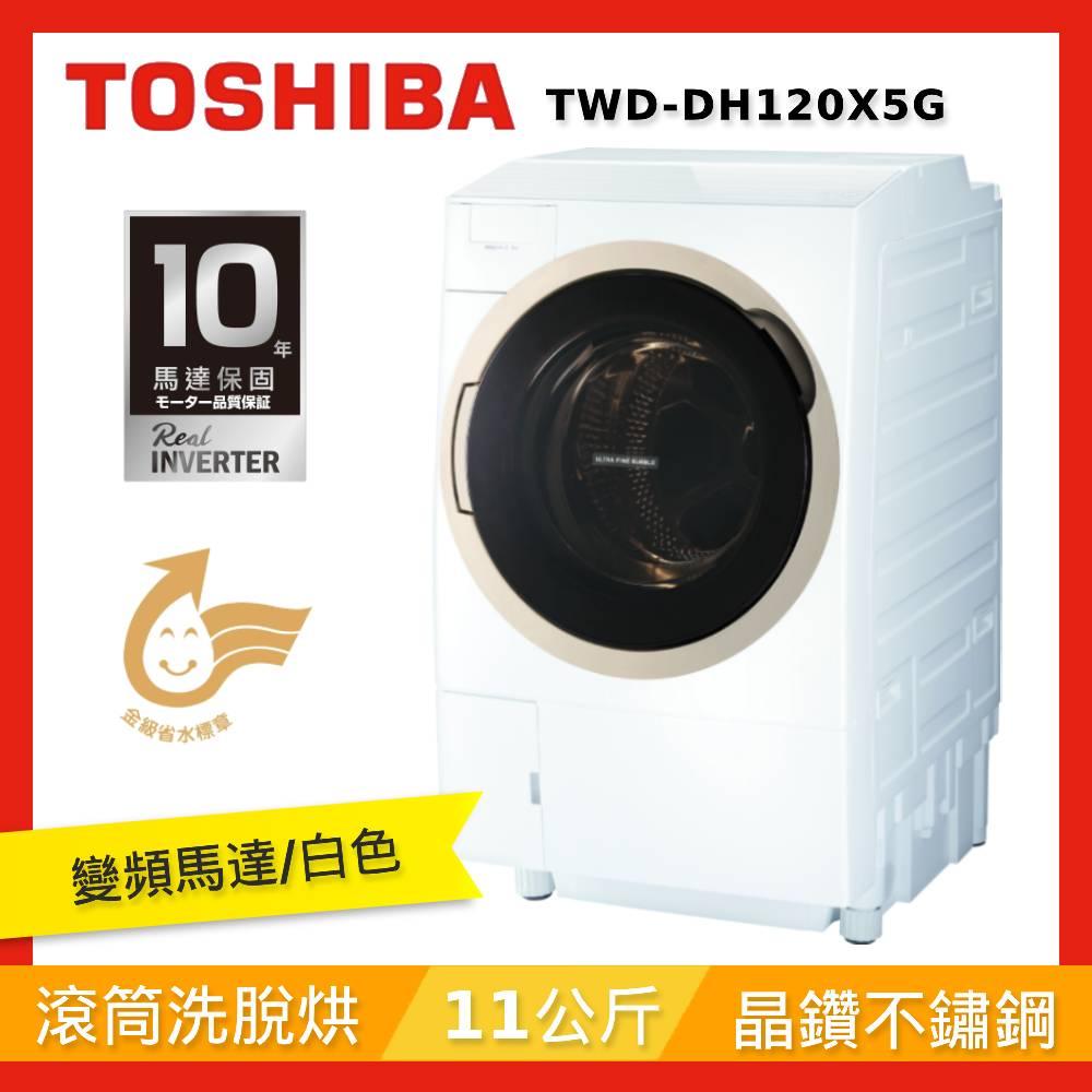 TOSHIBA東芝 11KG奈米悠浮泡泡洗脫烘滾筒洗衣機 TWD-DH120X5G