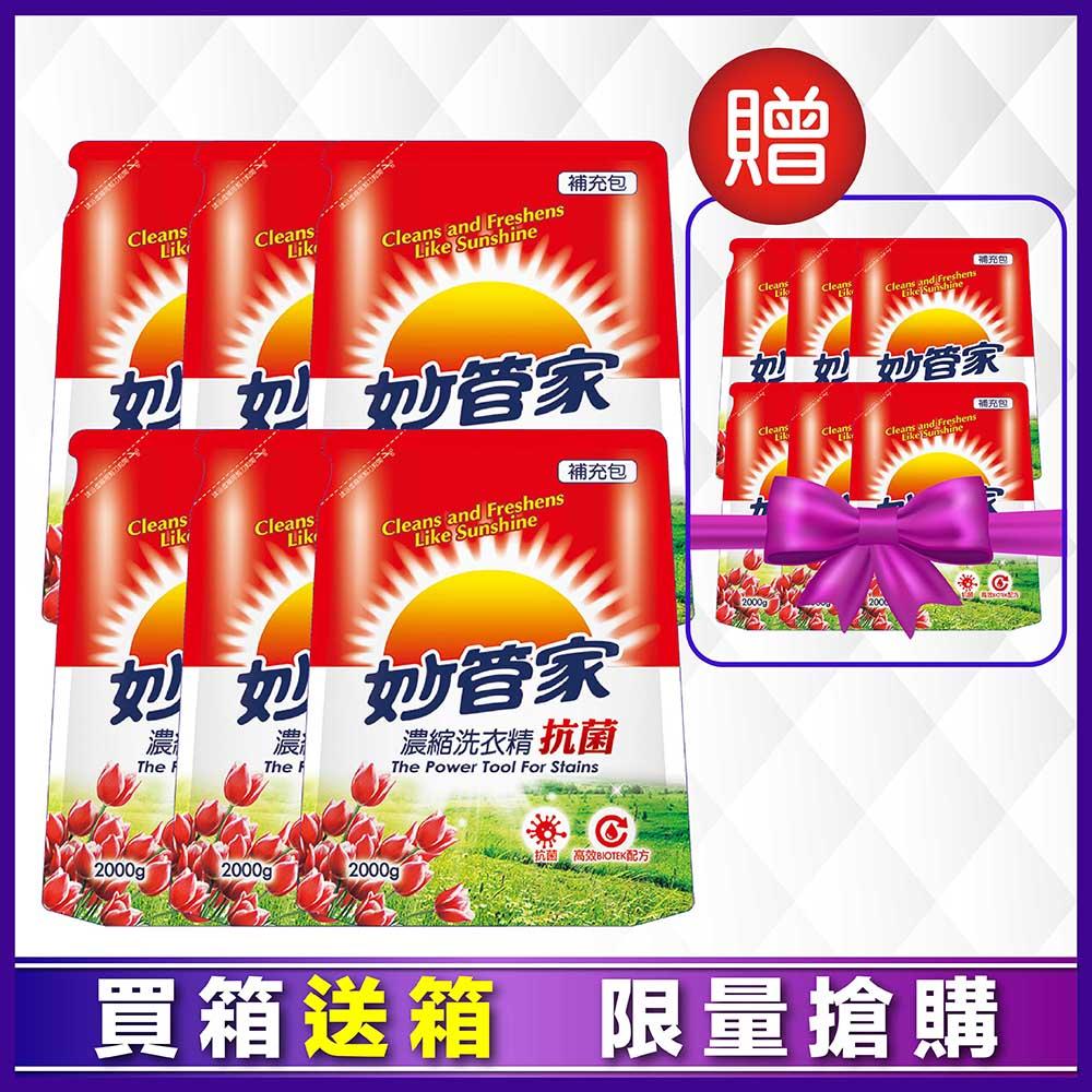 買箱送箱!【妙管家】抗菌濃縮洗衣精補包2000g(6入/箱),共2000gx12入/2箱