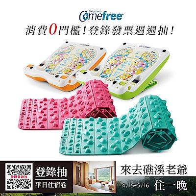 【Comefree 超值組】舒活美型拉筋板(兩色)+可捲式居家健康步道踏墊(兩色)