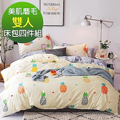 Ania Casa清新鳳梨 雙人四件式 柔絲絨美肌磨毛 台灣製 雙人床包被套四件組