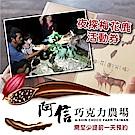 墾丁阿信巧克力農場夜探梅花鹿活動券(2張組)