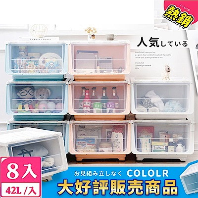 【日居良品】8入組-斜口上掀蓋式可堆疊附輪加厚收納箱整理箱(42公升大容量)