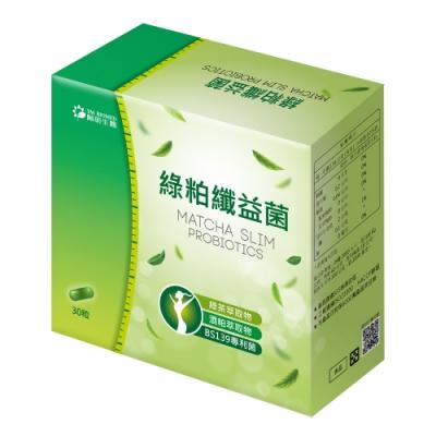 【 YM BIOMED 陽明生醫 】綠粕纖益菌 30粒/盒