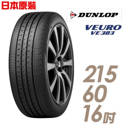 【登祿普】日本製造 VE303_215/60/16_舒適寧靜輪胎_一入組(VE303)