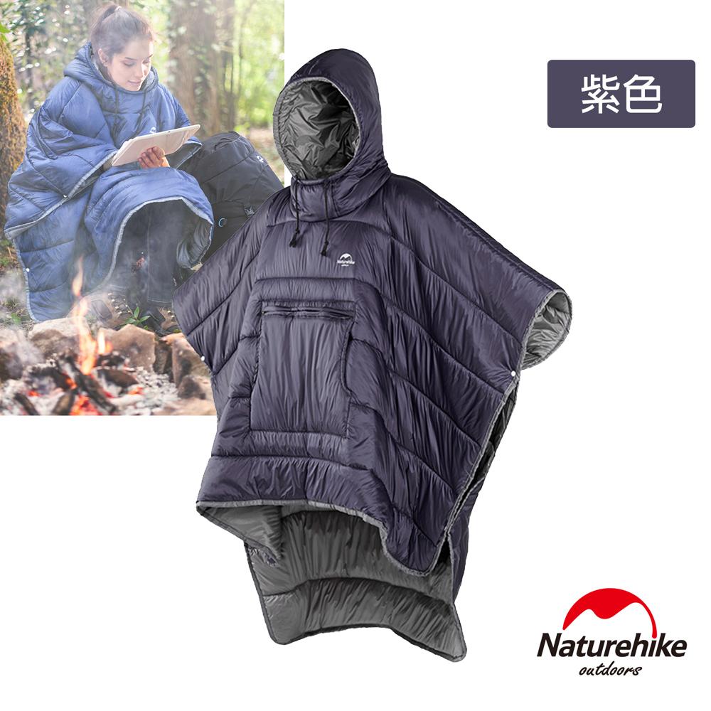 Naturehike SD-04戶外便攜穿蓋兩用斗篷式棉被 睡袋 紫色