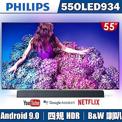 PHILIPS飛利浦 55吋4K OLED HDR android聯網顯示器55OLED934