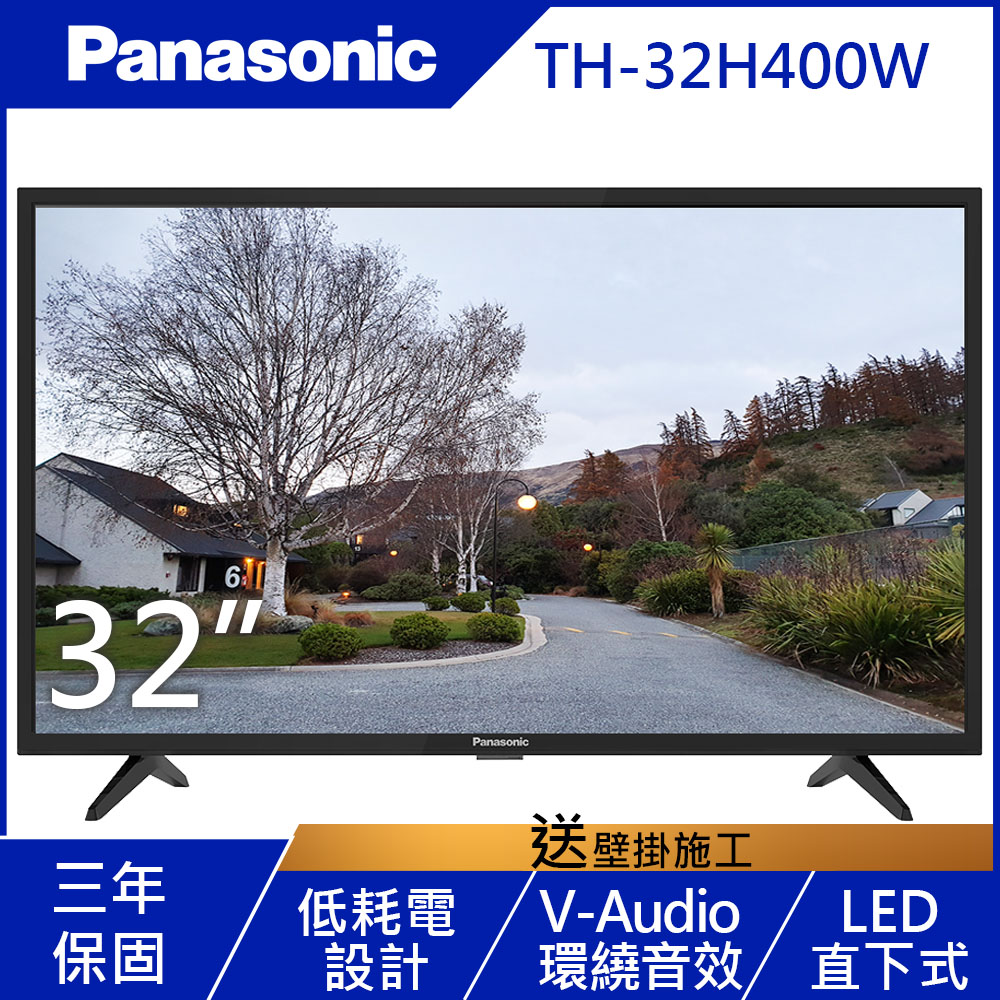 Panasonic國際 32吋 LED液晶顯示器+視訊盒 TH-32H400W