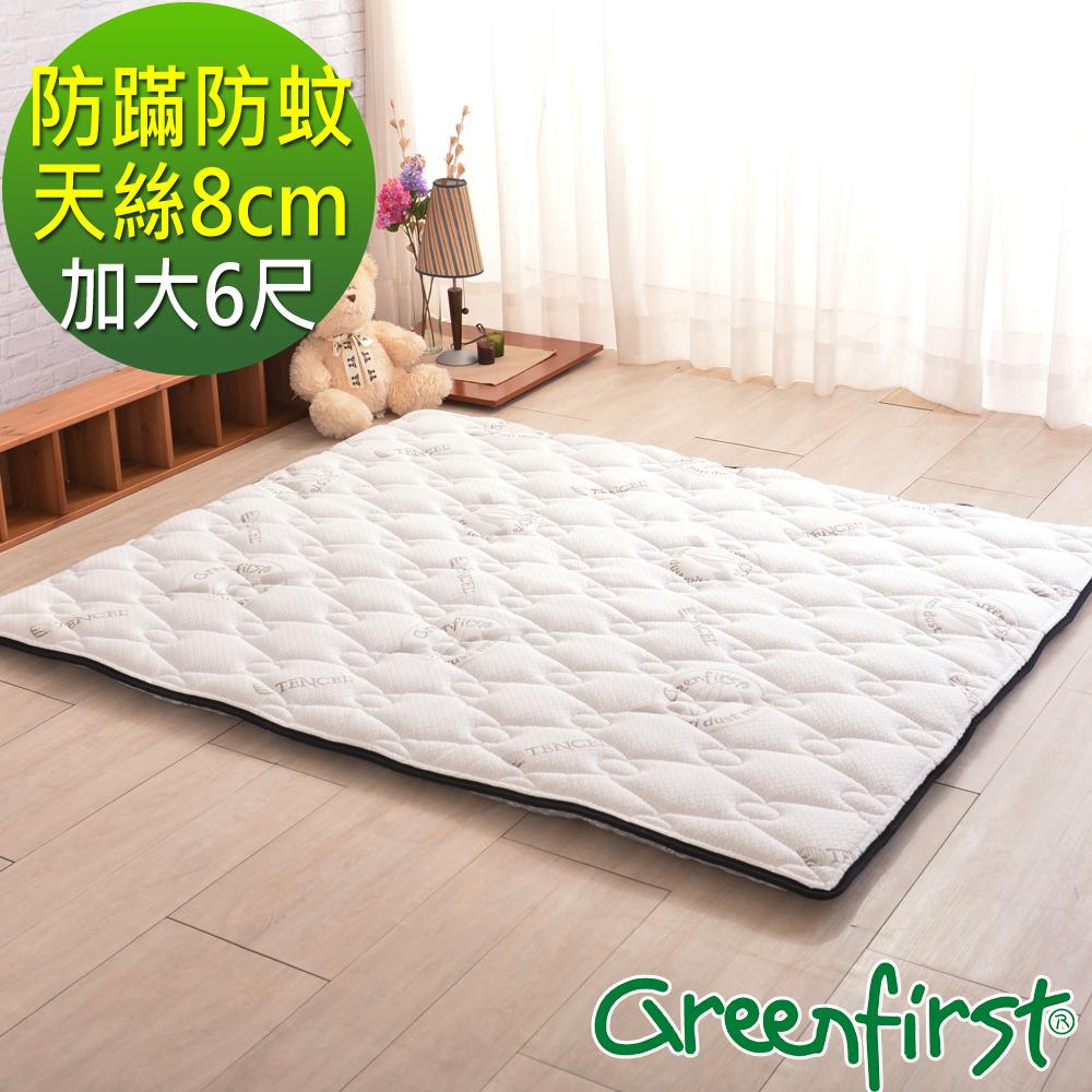 (特約活動)加大6尺-LooCa 法國防蹣防蚊+頂級天絲-超厚8cm兩用日式床墊