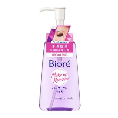 Biore 深層卸粧油 (150ml)