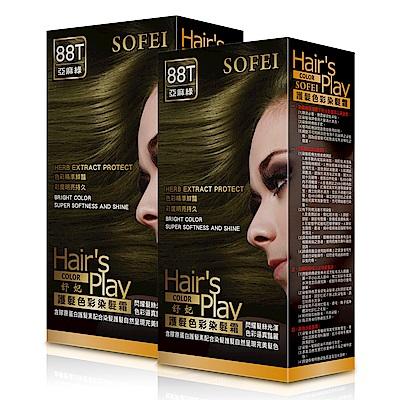 舒妃SOFEI 膠原蛋白添加Hairs Play護髮色彩染髮霜 88T亞麻綠2入組