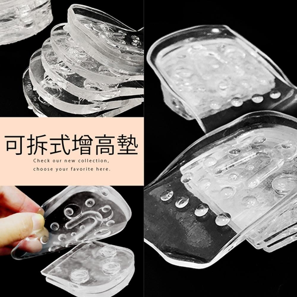 Ann'S五段式可拆式分層矽膠內增高墊