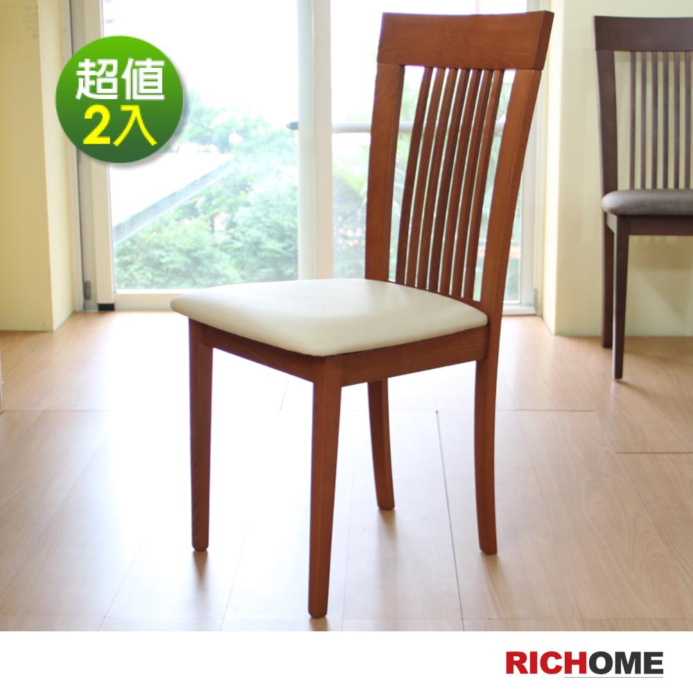 RICHOME 簡約實木餐椅-2入(2色)