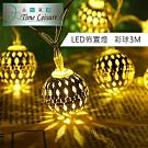 Time Leisure 鐵藝LED派對佈置/聖誕燈飾燈串(USB摩洛哥彩球/3m)