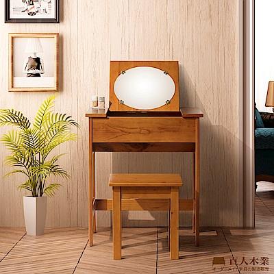 日本直人木業-SUN實木66公分化妝桌椅組