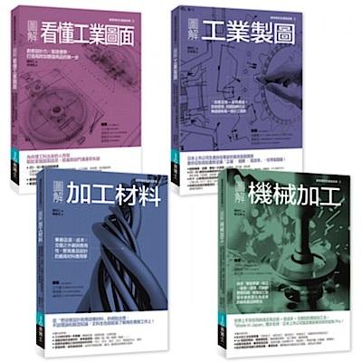 工業生產製造實務必備套書