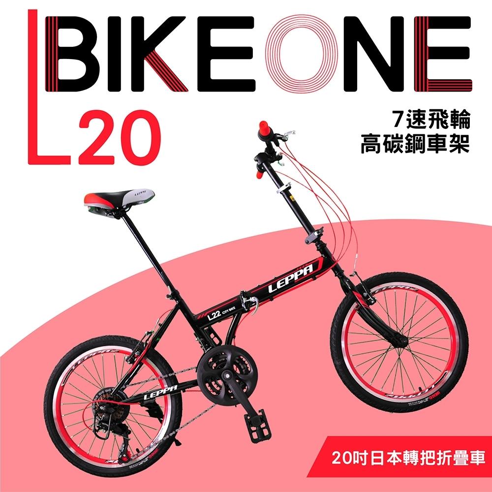 BIKEONE L20 20吋21速摺疊車 日本SHIMANO變速系統 高碳鋼車架