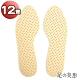 足的美形 薰衣草舒適柔軟女用鞋墊 (12雙) product thumbnail 1