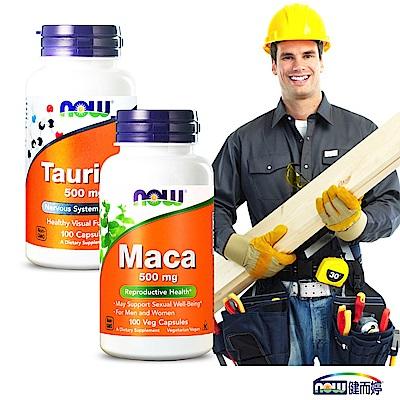 NOW健而婷-牛磺瑪力再現套組(瑪卡MACA+牛磺酸)