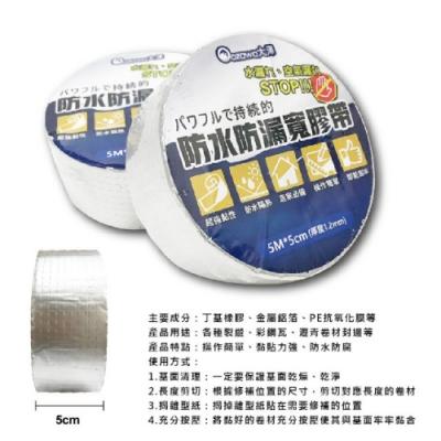 OZAWA 大澤 超強防水補漏耐高溫丁基膠帶10cm(3入)