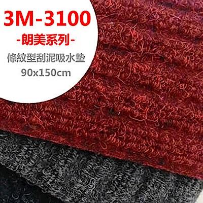 范登伯格 - 3M 3100型 條紋型刮泥吸水墊-(兩色可選)-90x150cm