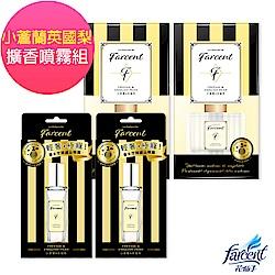 Farcent香水 室內擴香/空間織品噴霧香氛組合-小蒼蘭英國梨