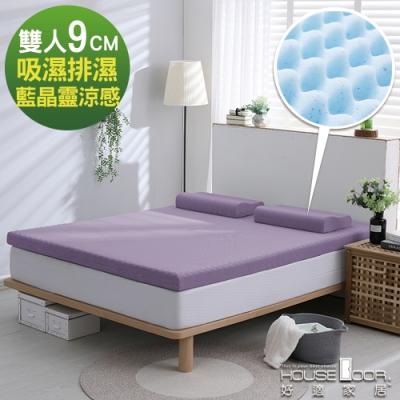 House Door 超吸濕排濕表布9cm藍晶靈涼感舒壓記憶床墊-雙人5尺